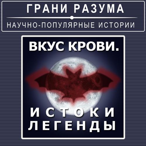 Анатолий Стрельцов Вкус крови. Истоки легенды