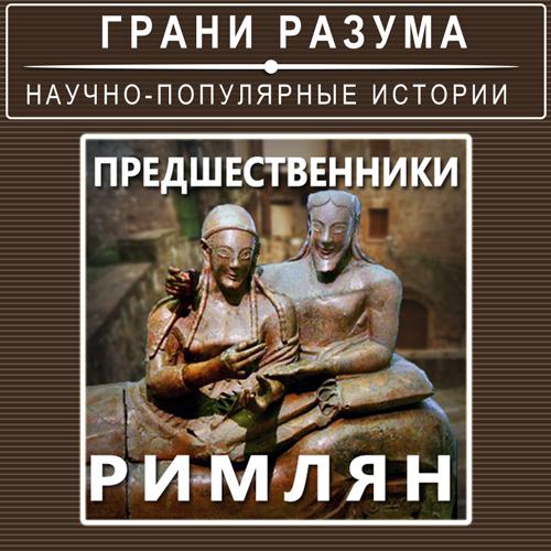 Анатолий Стрельцов Предшественники римлян горбовский а какой была древняя цивилизация до катастрофы