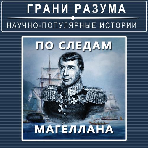 Анатолий Стрельцов По следам Магеллана рюкзак tommy hilfiger am0am02819 002 black