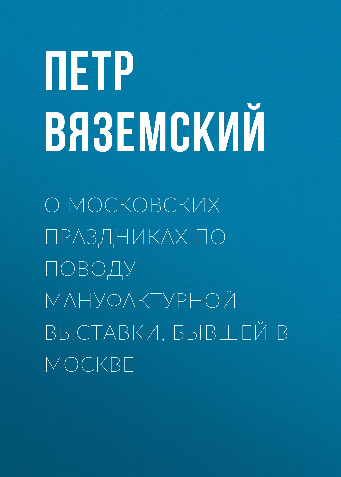 Петр яземский О москоских праздниках по пооду мануфактурной ыстаки, бышей Моске