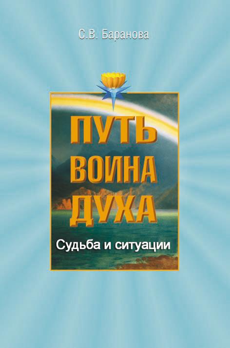 Светлана Васильевна Баранова Судьба и ситуации светлана джаарбекова необычная судьба