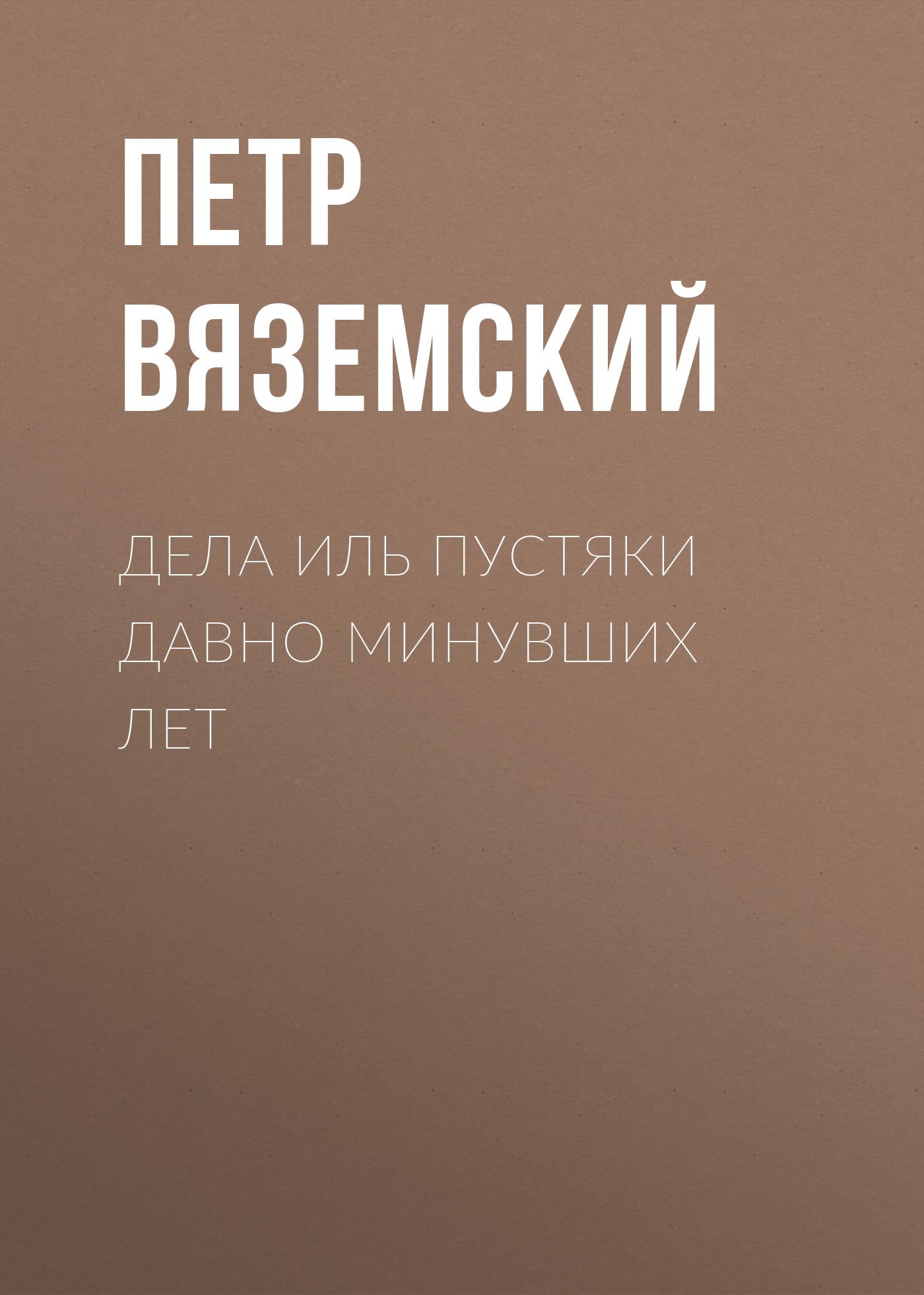 Петр Вяземский Дела иль пустяки давно минувших лет петр вяземский за границею корректурные листы