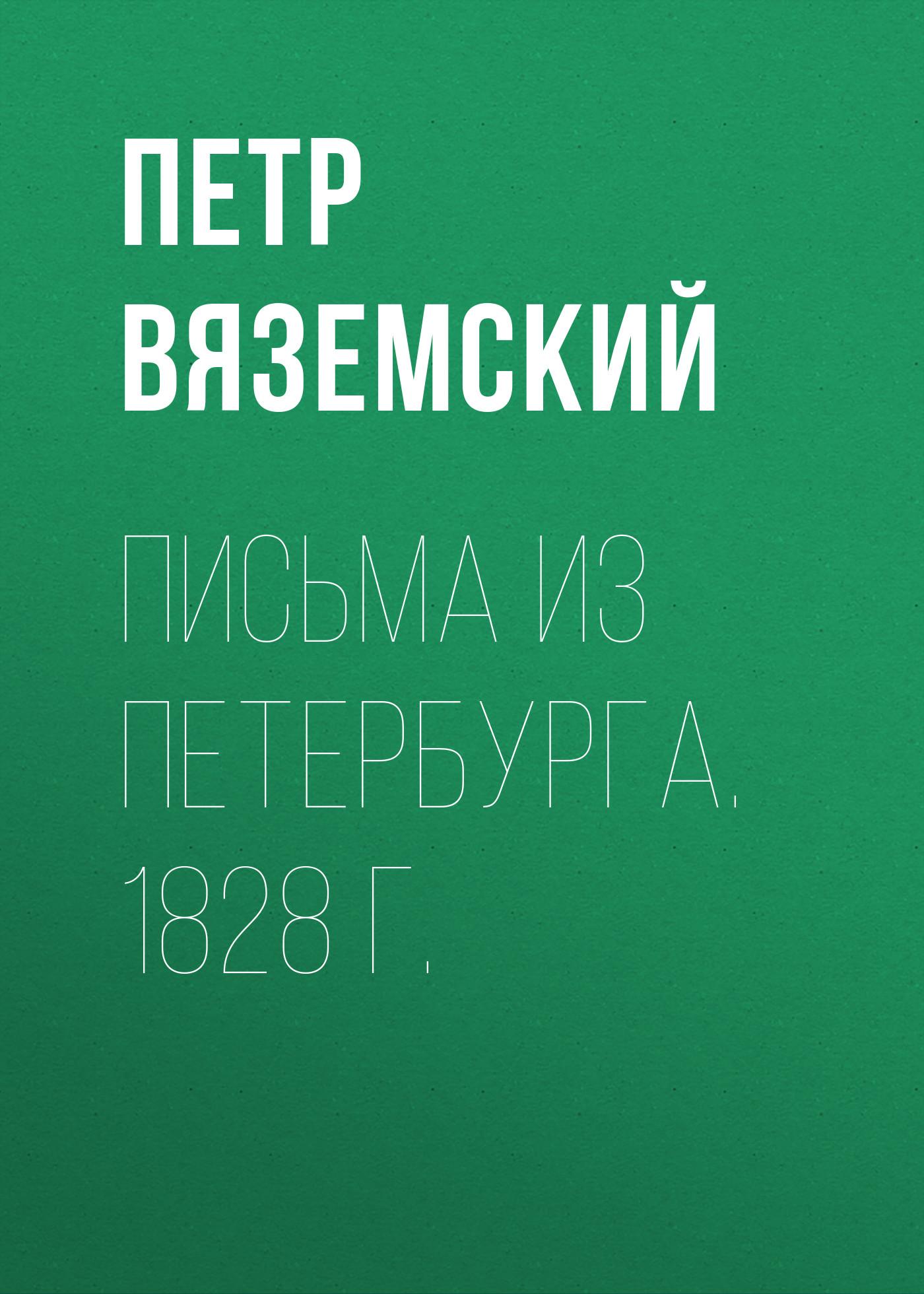 Петр Вяземский Письма из Петербурга. 1828 г. цены