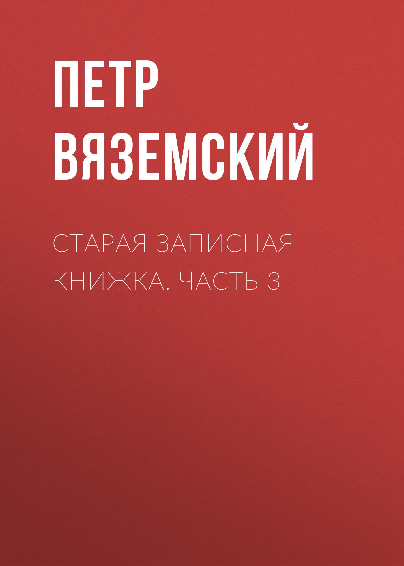 Петр Вяземский Старая записная книжка. Часть 3 prosper merimee carmen isbn 9789949480647