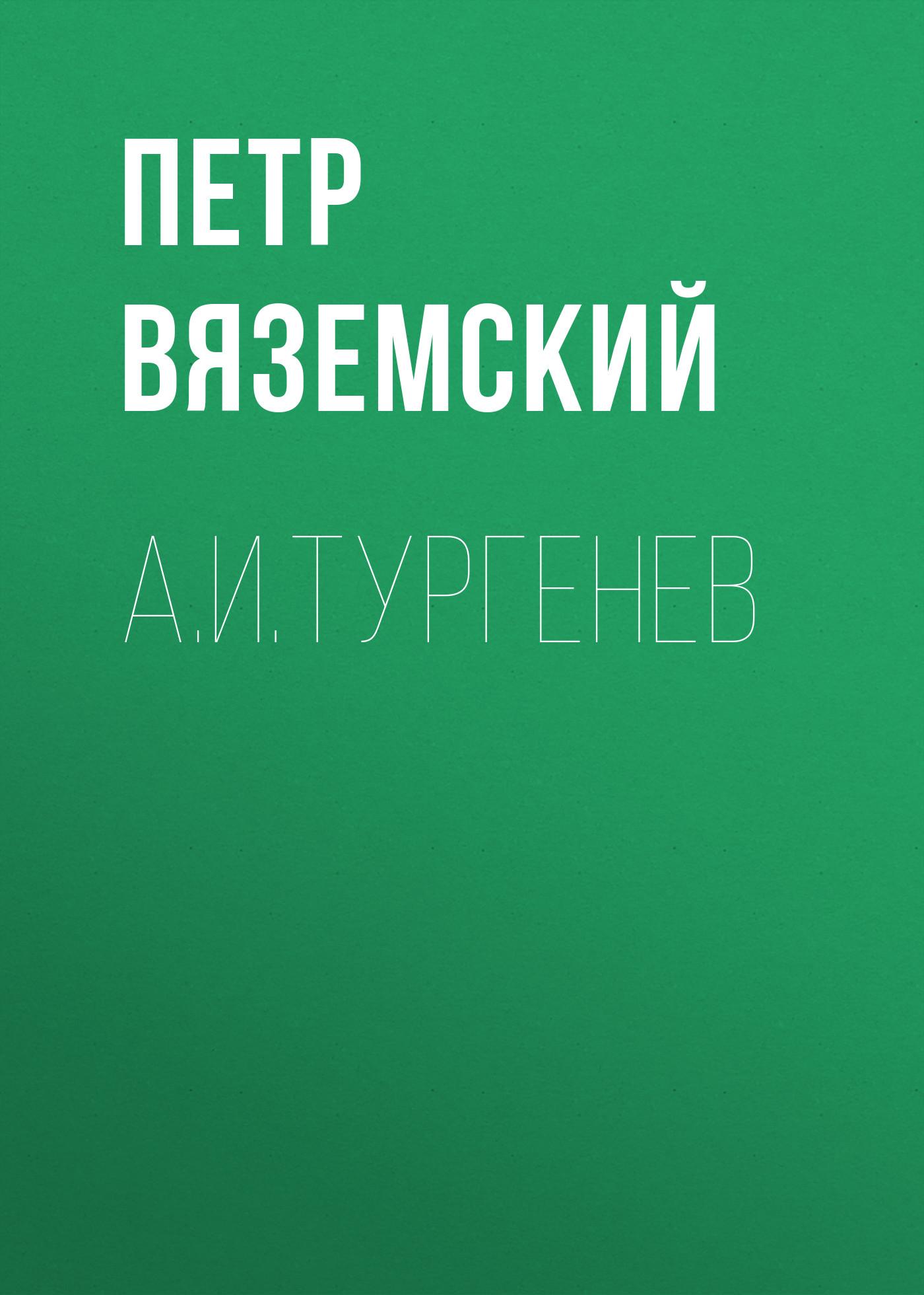 Петр Вяземский А.И.Тургенев петр i плоть и дух