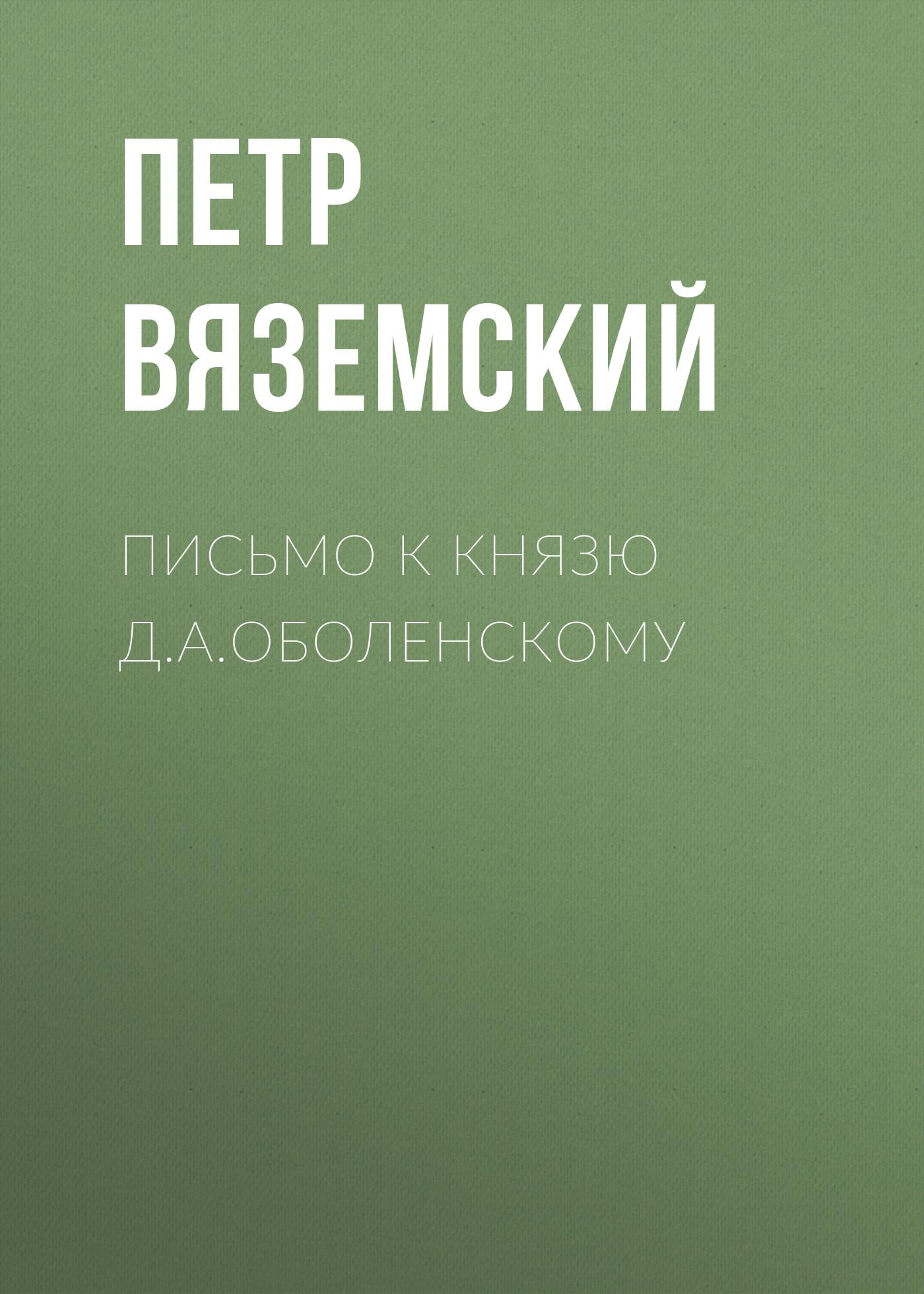 Письмо к князю Д.А.Оболенскому