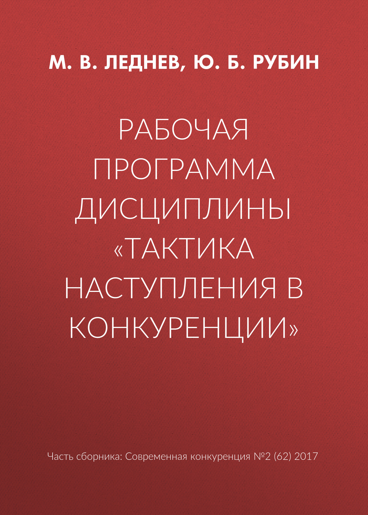 Ю. Б. Рубин Рабочая программа дисциплины «Тактика наступления в конкуренции» ю б рубин стратегии конкурентных действий