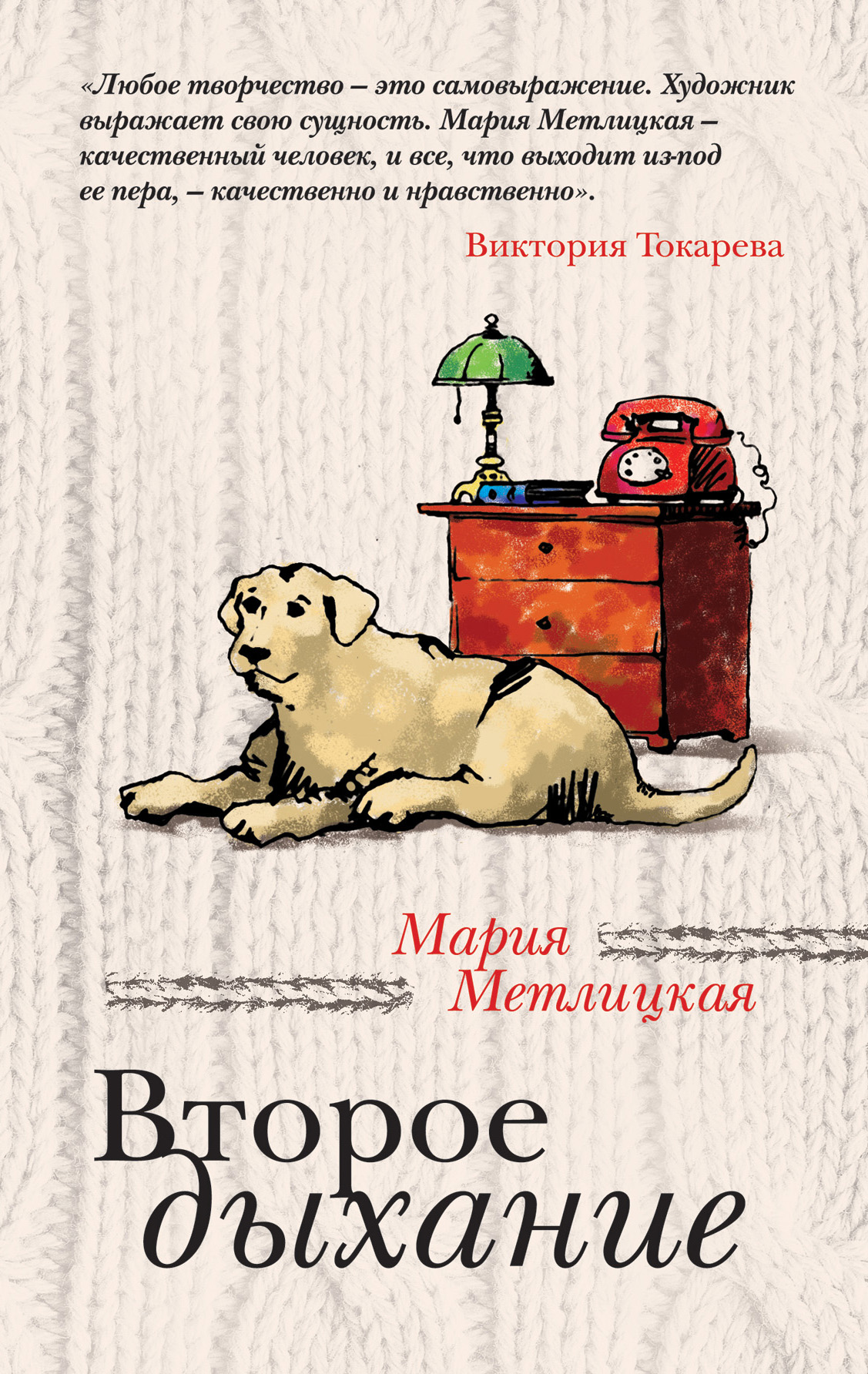 Мария Метлицкая Второе дыхание (сборник)