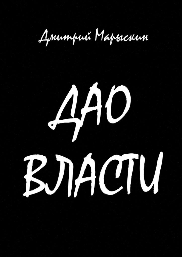 купить Дмитрий Марыскин Дао власти по цене 120 рублей