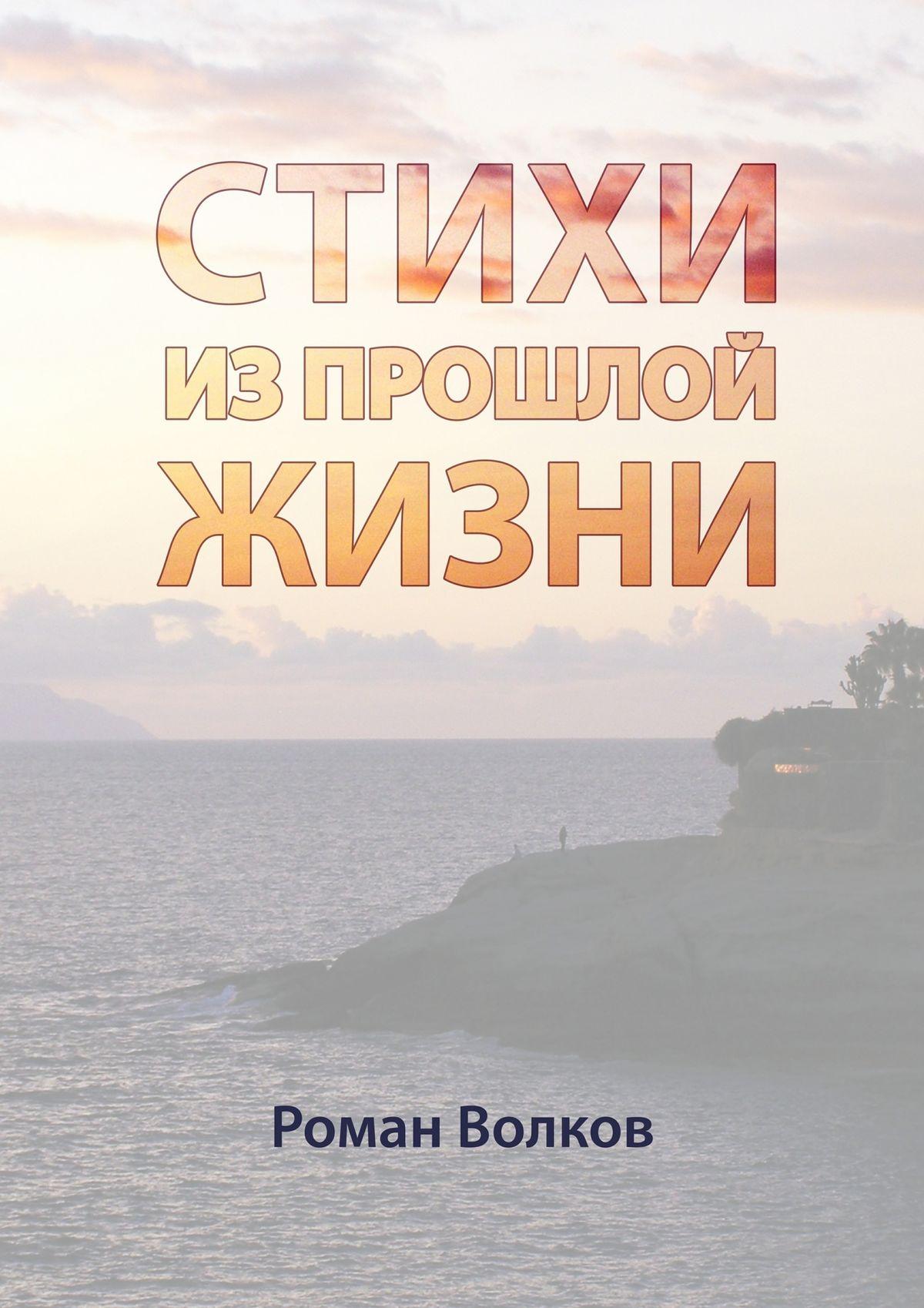 Фото - Роман Волков Стихи. Изпрошлой жизни юность 2017 4