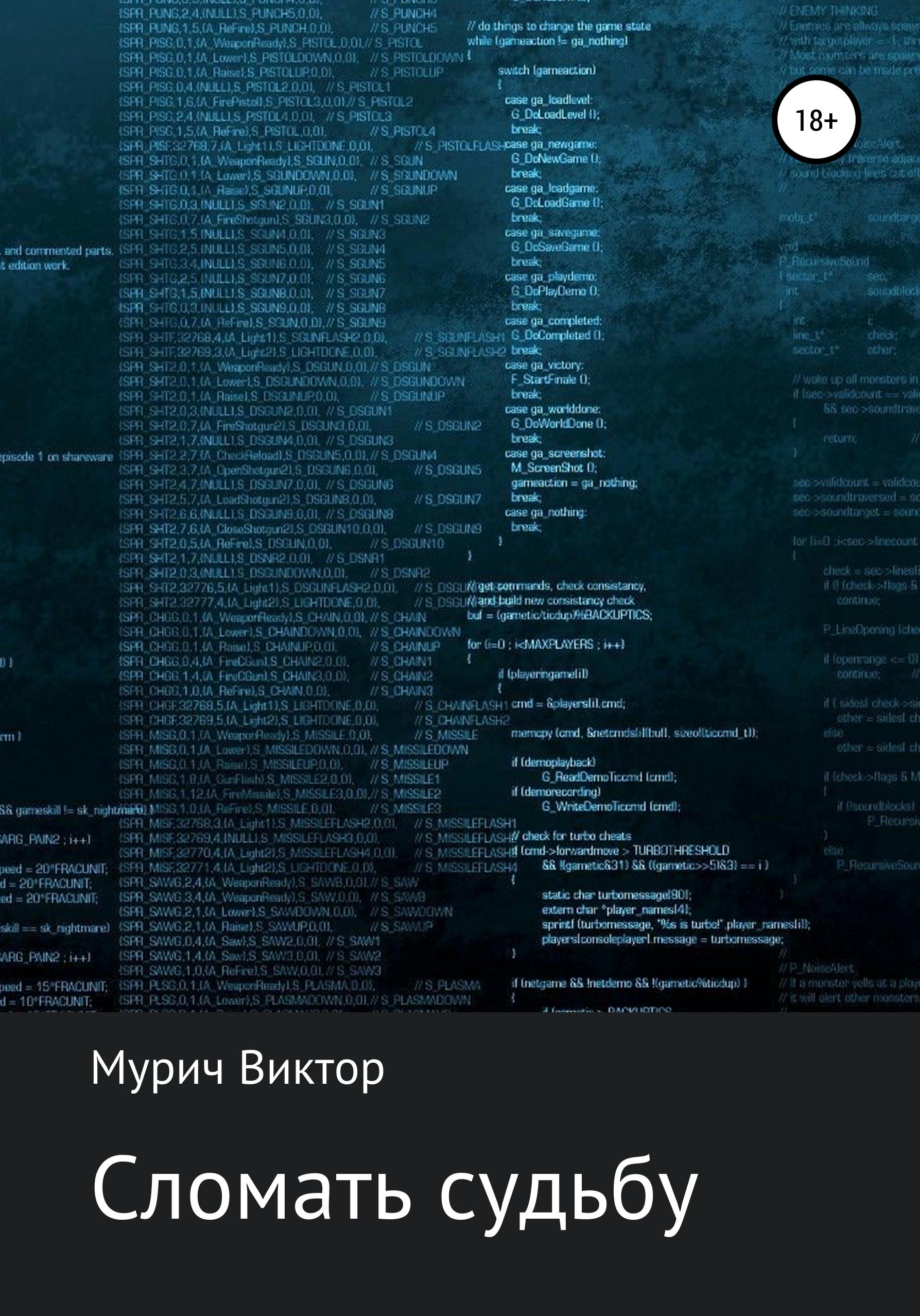 Виктор Борисович Мурич Сломать судьбу дешевый