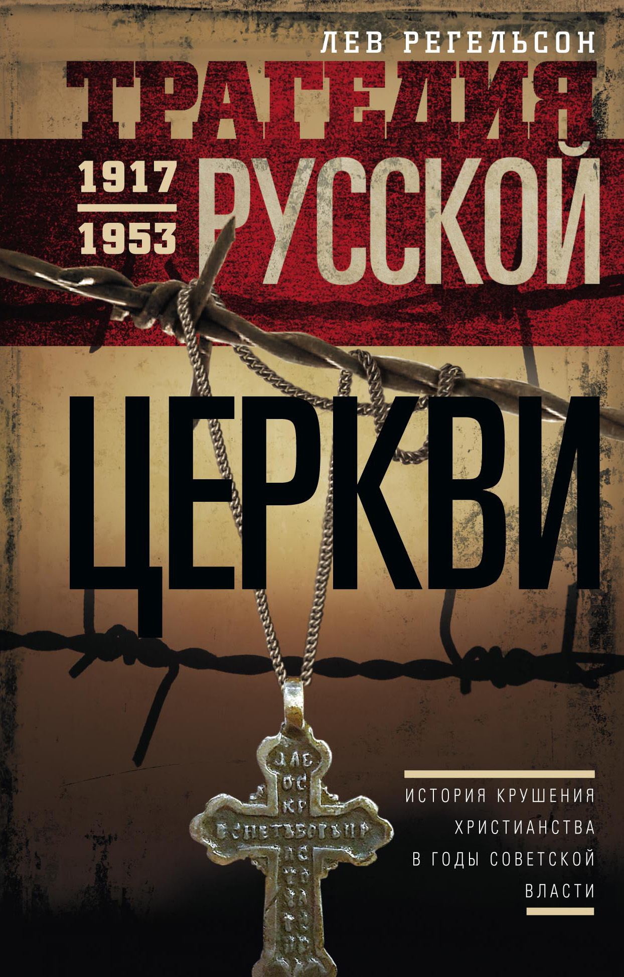 Лев Регельсон Трагедия Русской церкви. 1917–1953 гг.
