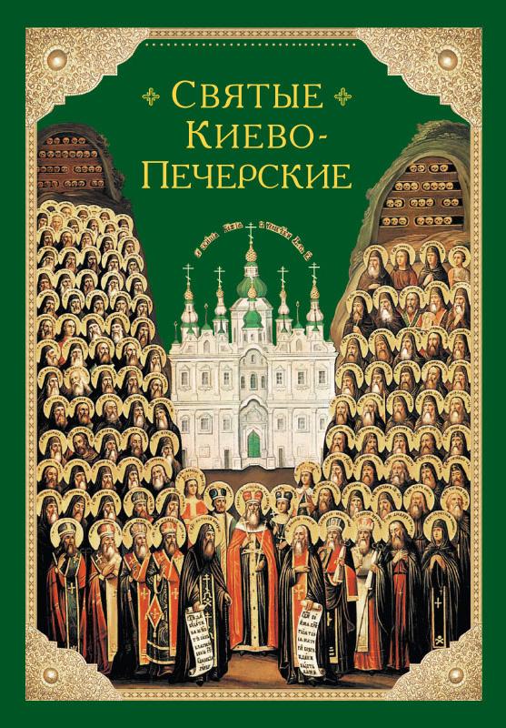 Отсутствует Святые Киево-Печерские отсутствует святые киево печерские