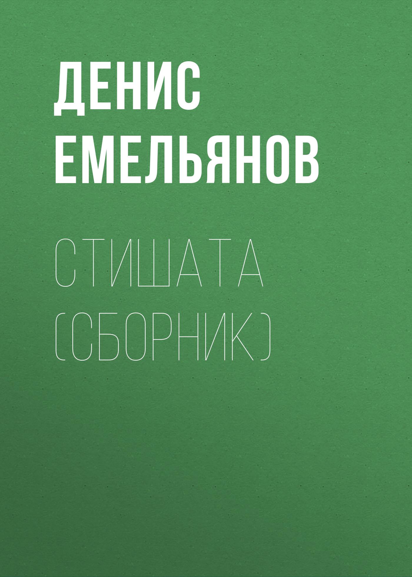 Денис Емельянов Стишата (сборник)