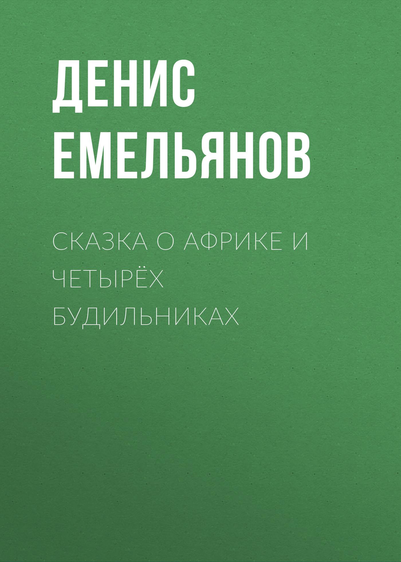Денис Емельянов Сказка о Африке и четырёх будильниках денис емельянов сказка о африке и четырёх будильниках