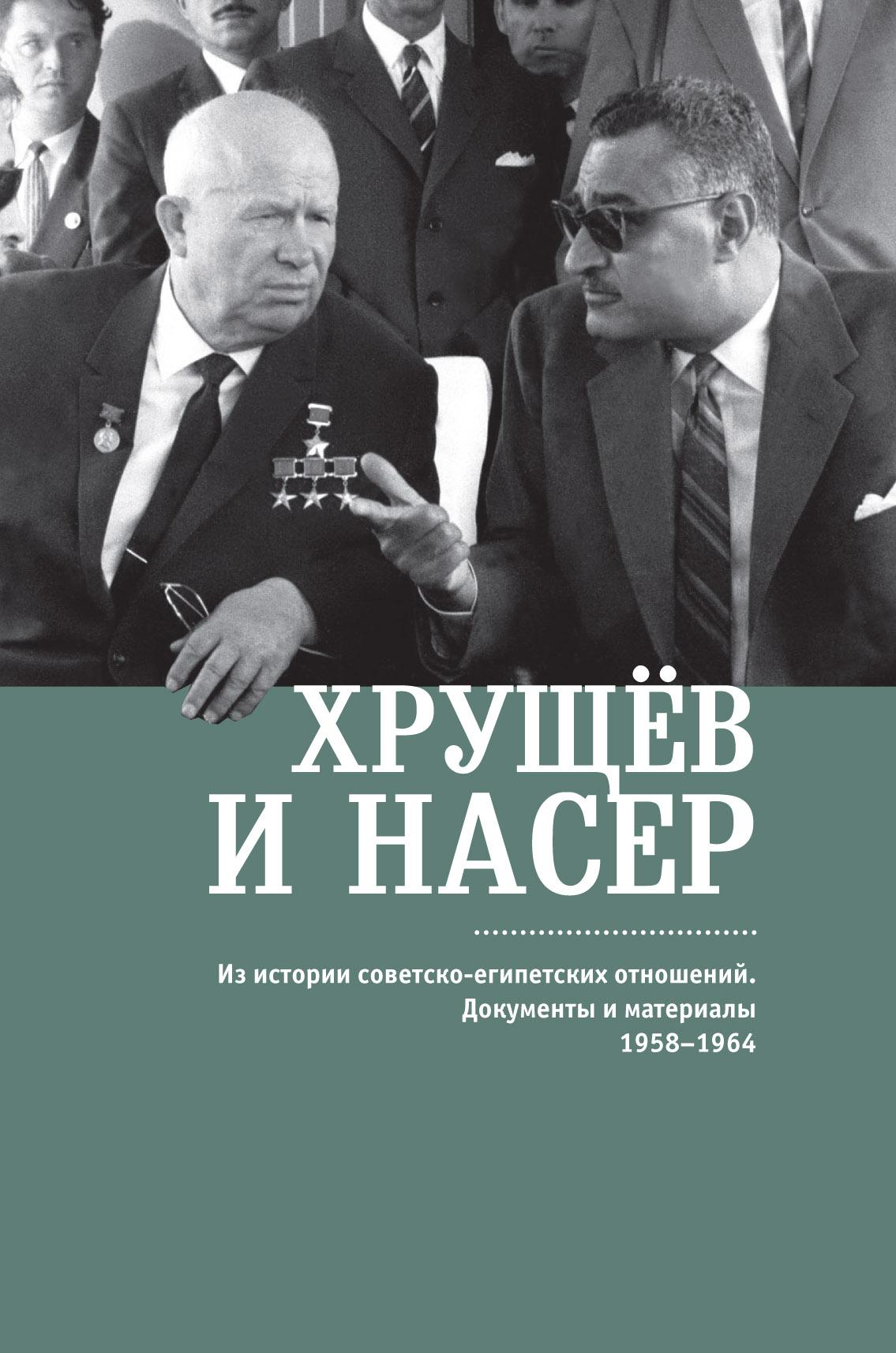 khrushchev i naser iz istorii sovetsko egipetskikh otnosheniy dokumenty i materialy 19581964