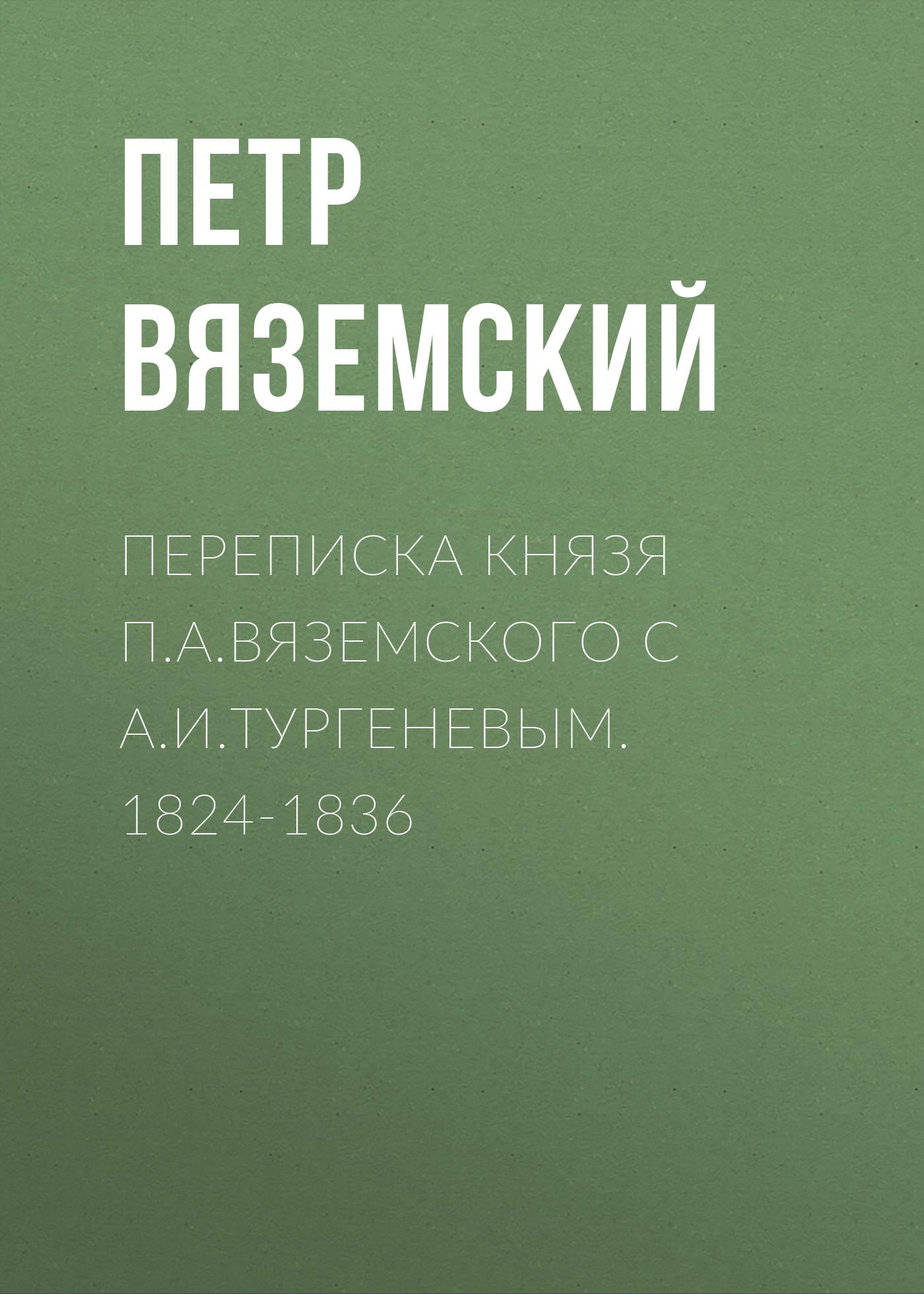 Переписка князя П.А.Вяземского с А.И.Тургеневым. 1824-1836