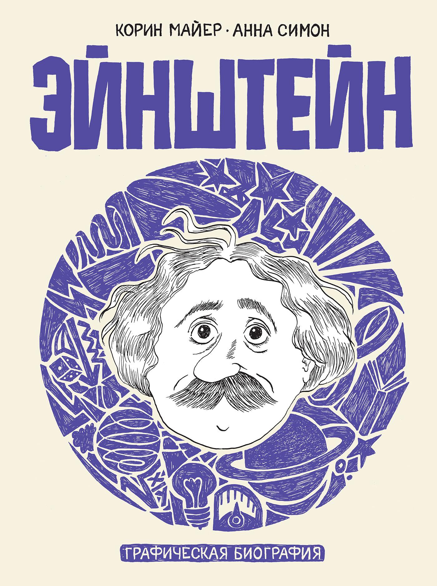 Фото - Корин Майер Эйнштейн. Графическая биография барбара сток винсент графическая биография