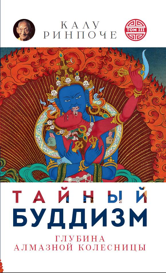 Калу Ринпоче Тайный буддизм. Том III. Глубина Алмазной колесницы калу ринпоче восходящее солнце мудрости
