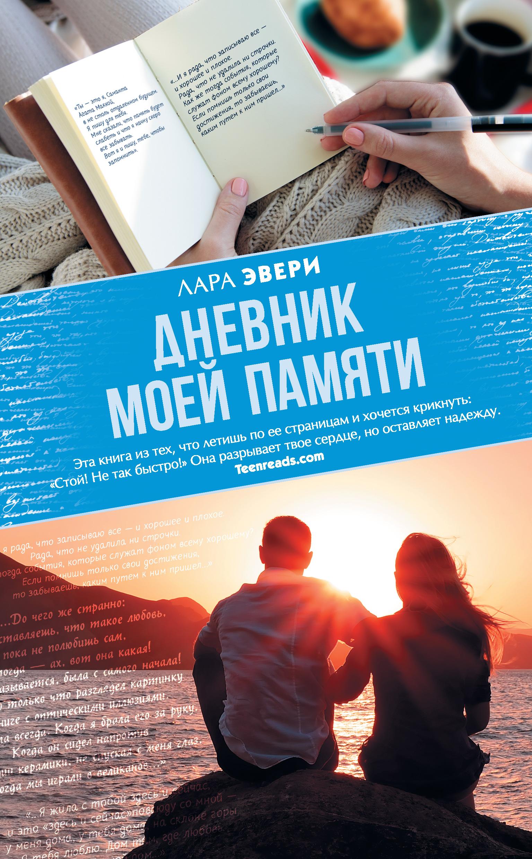Лара Эвери Дневник моей памяти еремина е ред день за днем каждый день подарок божий дневник православного священника