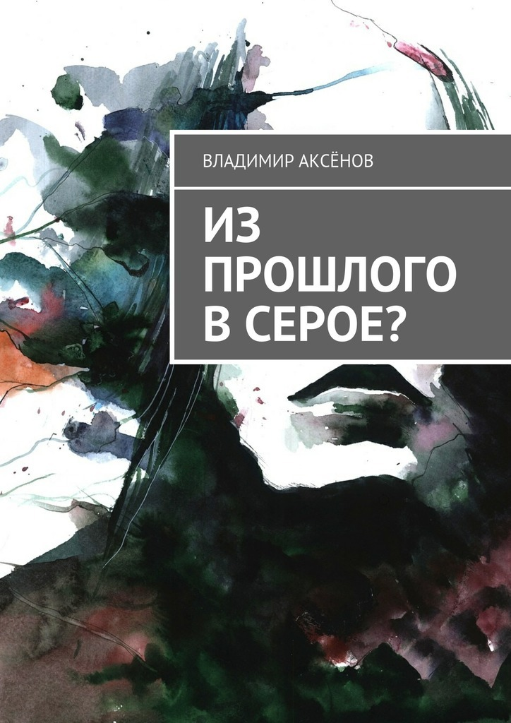 Владимир Аксёнов Из прошлого всерое? владимир михайлович аксёнов жизнь встихах–next