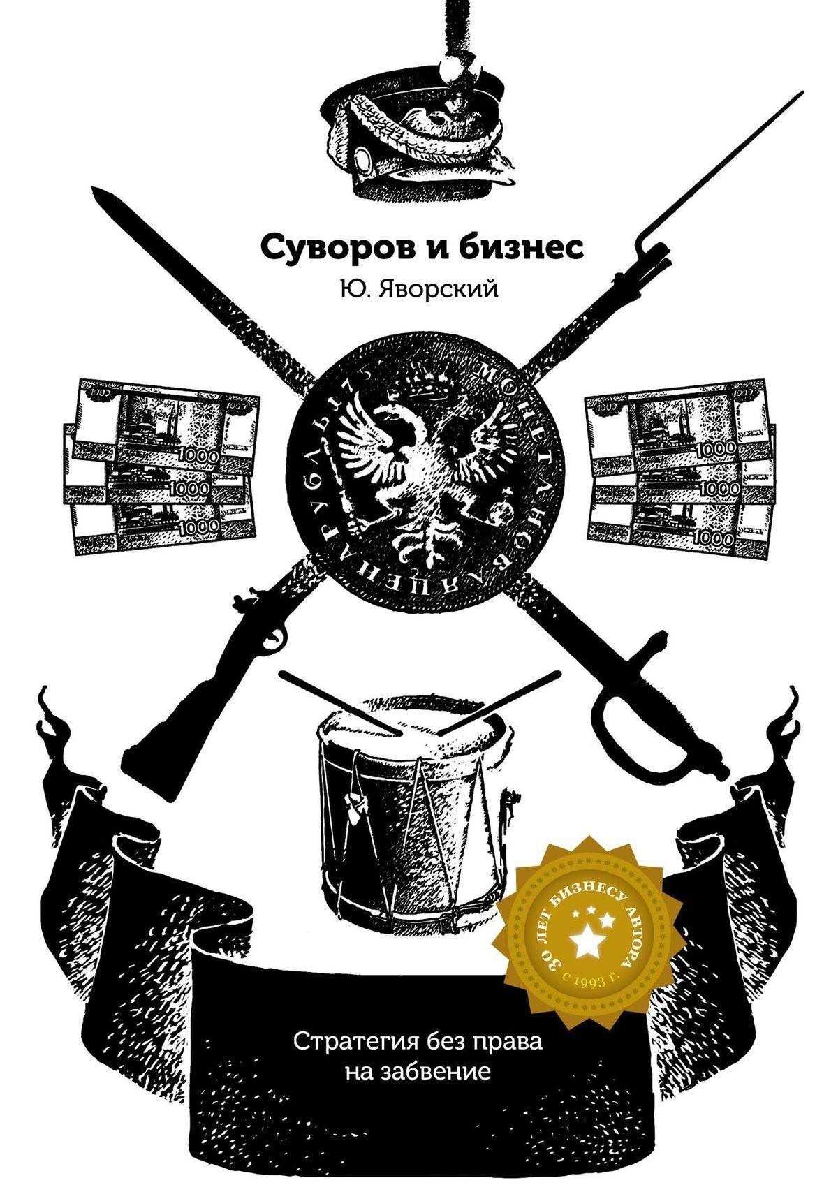 Юрий Яворский Суворов & бизнес. Стратегия без права назабвение александр денисенко сквозь призму времени