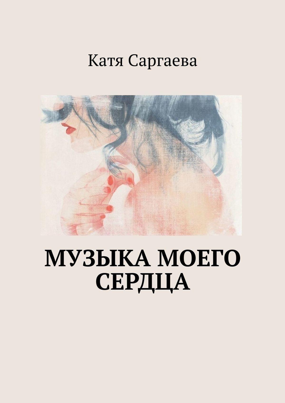 Катя Саргаева Музыка моего сердца надежда максимова мир будущего каким он будет