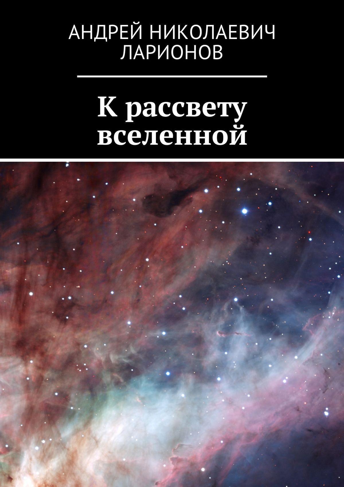 Андрей Николаевич Ларионов Крассвету вселенной цена