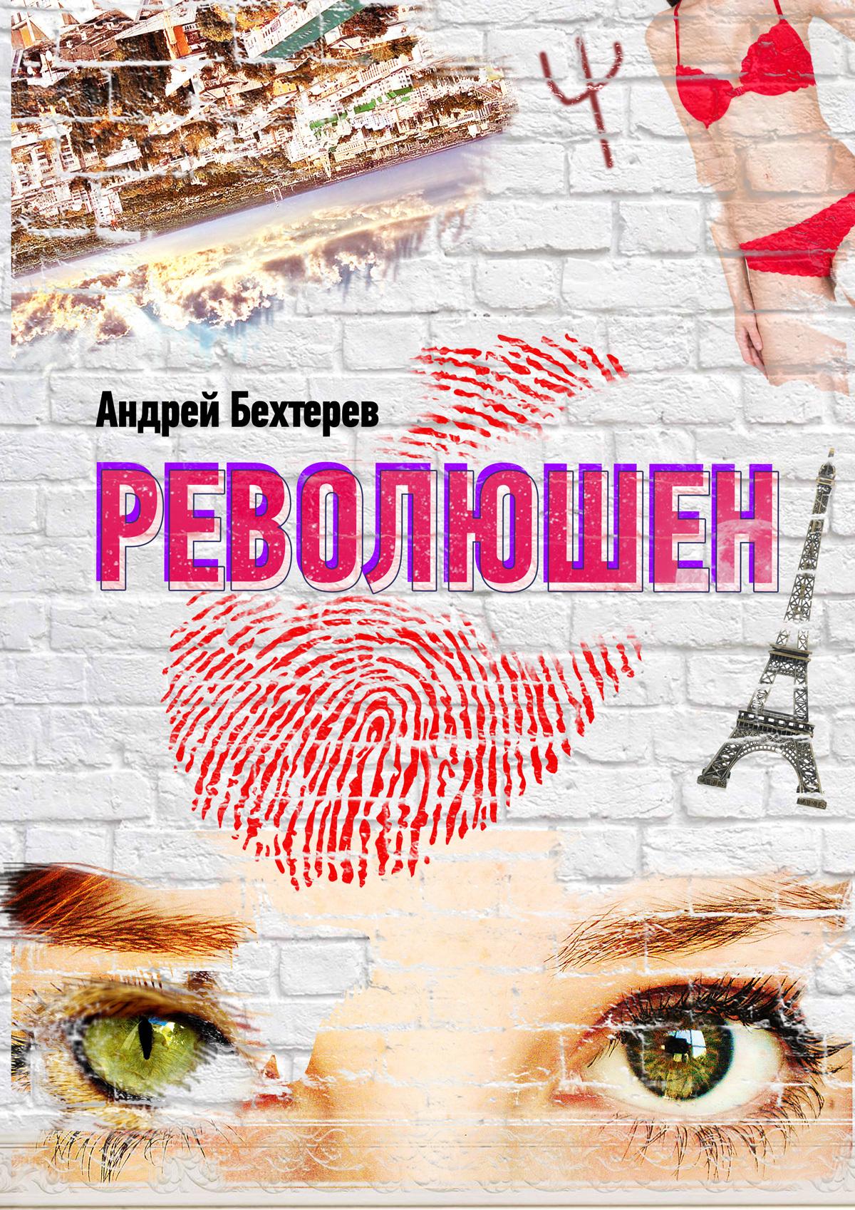 Андрей Бехтере Реолюшен