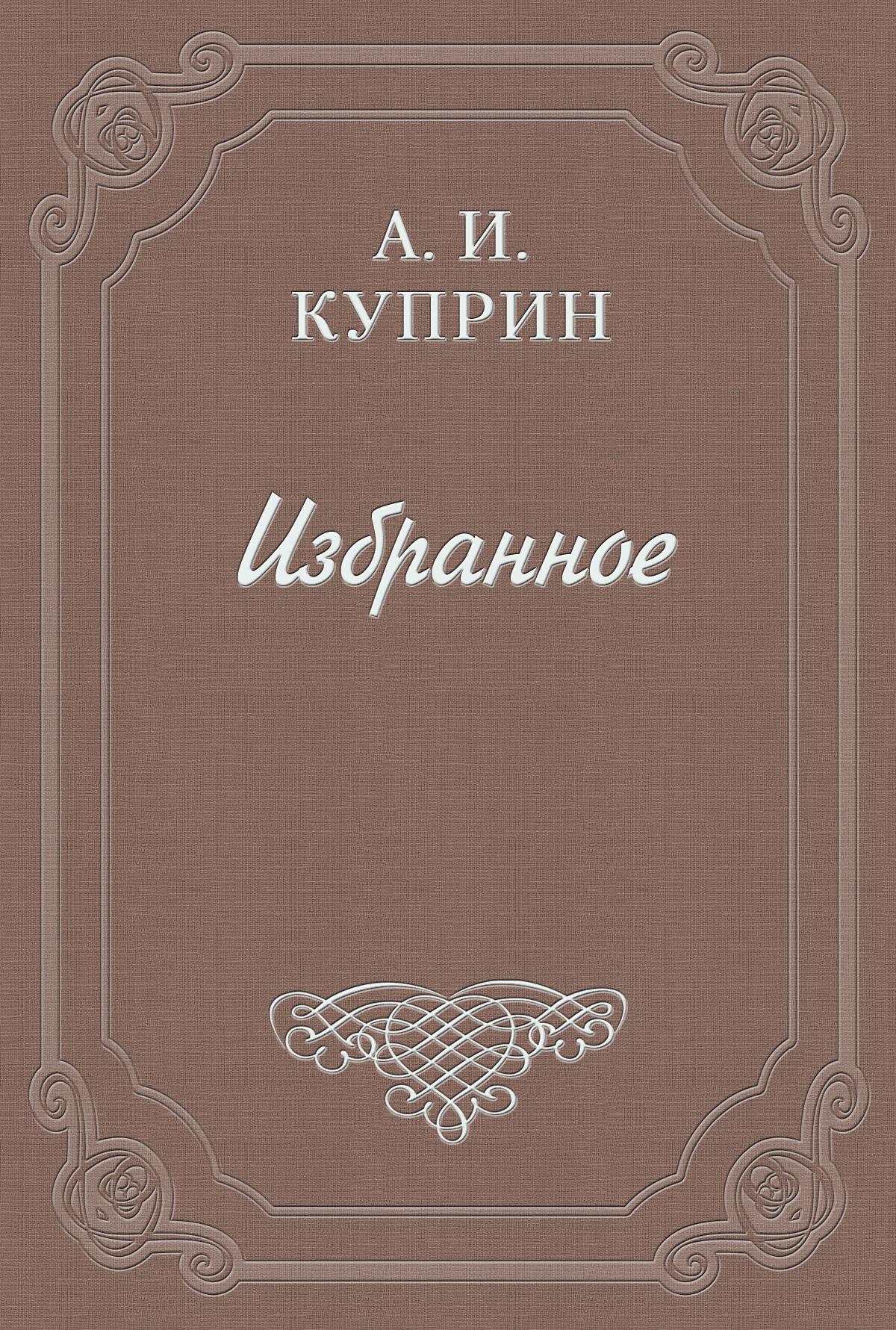 Владимир Ульянов-Ленин – Александр Куприн