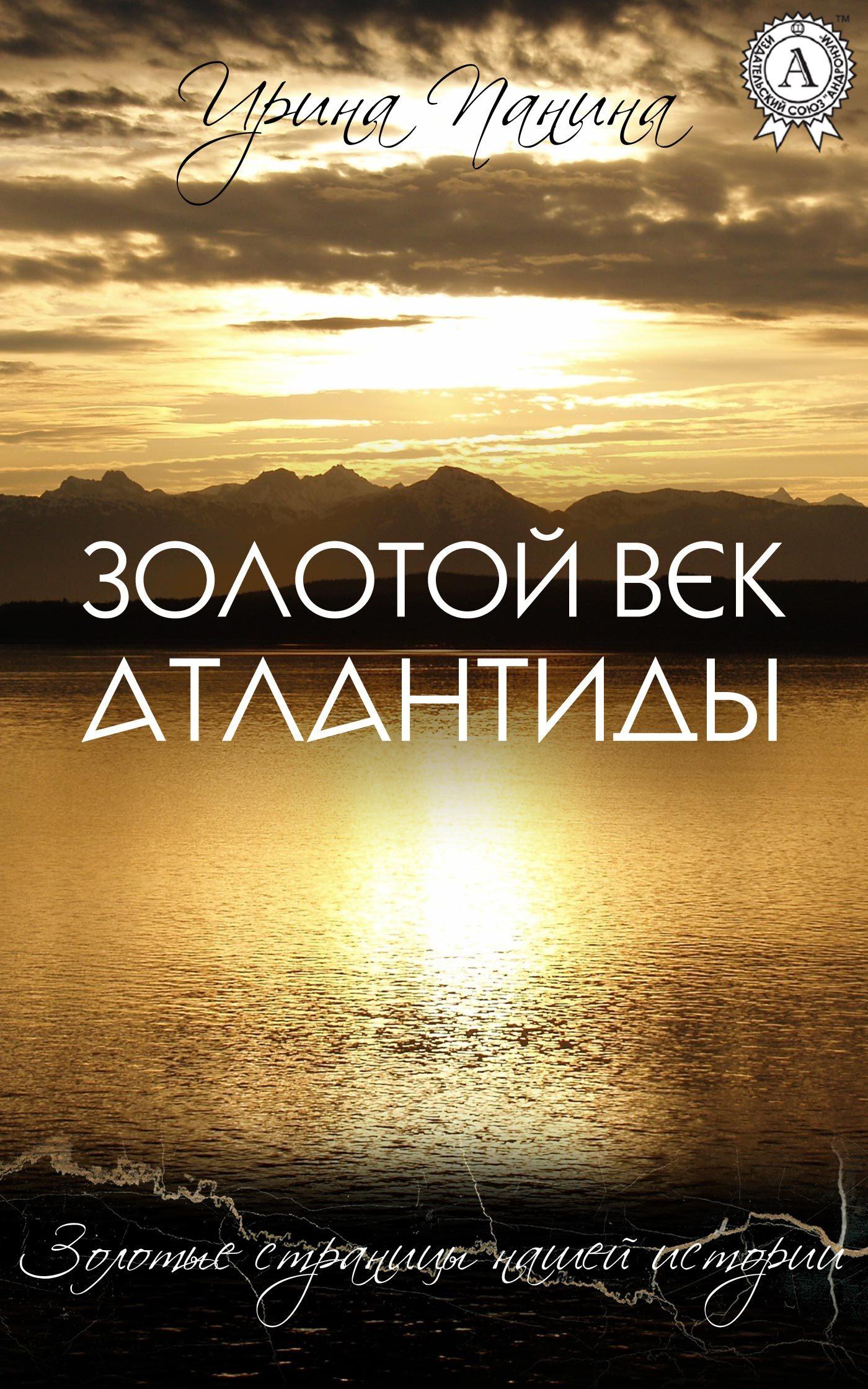 Ирина Панина Золотой век Атлантиды