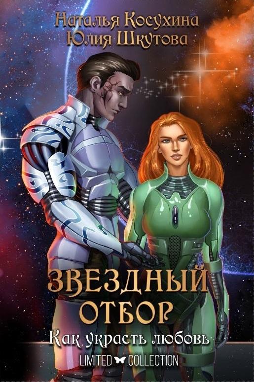 Наталья Косухина Звездный отбор. Как украсть любовь наталья косухина звездный отбор как украсть любовь