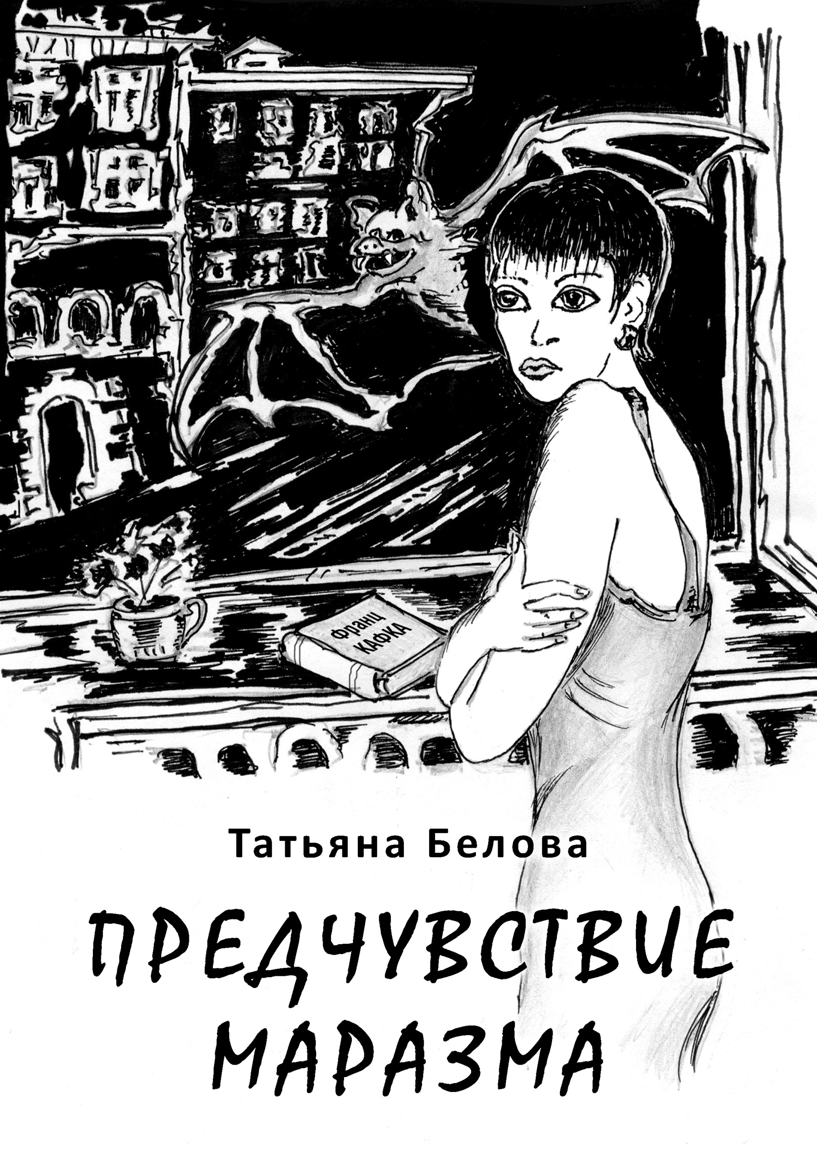 Татьяна Белоа Предчустие маразма