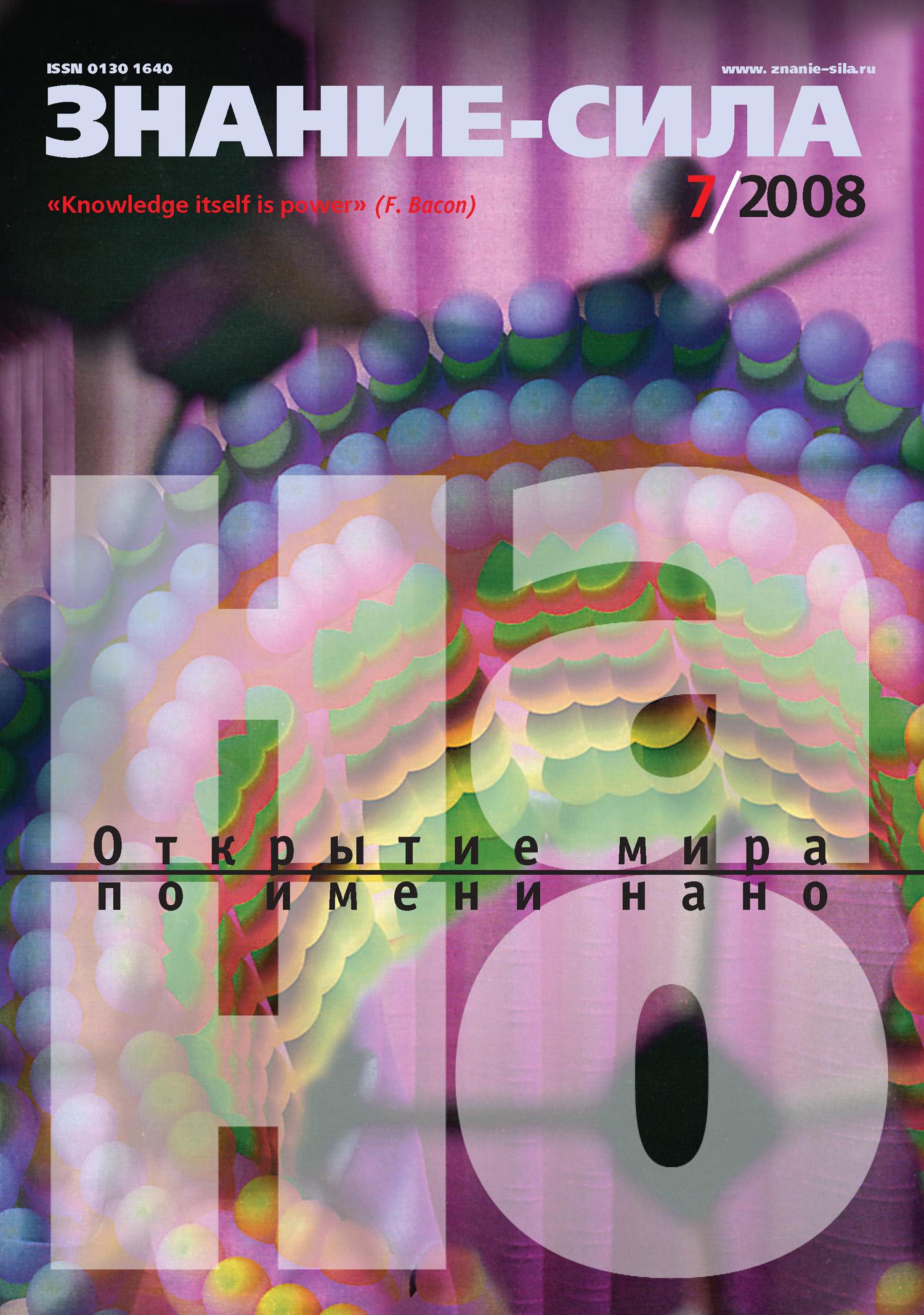Отсутствует Журнал «Знание – сила» №7/2008