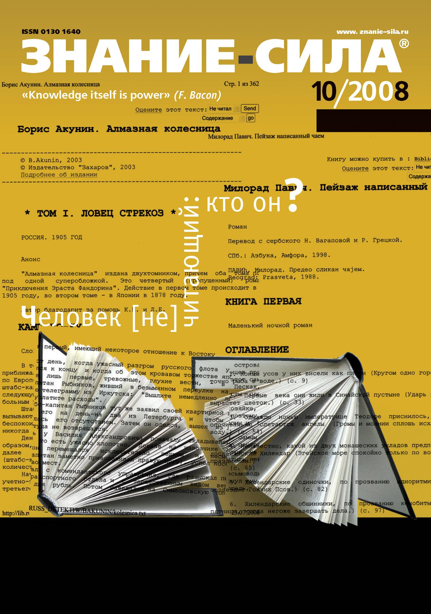 Отсутствует Журнал «Знание – сила» №10/2008 отсутствует журнал знание – сила 9 2008