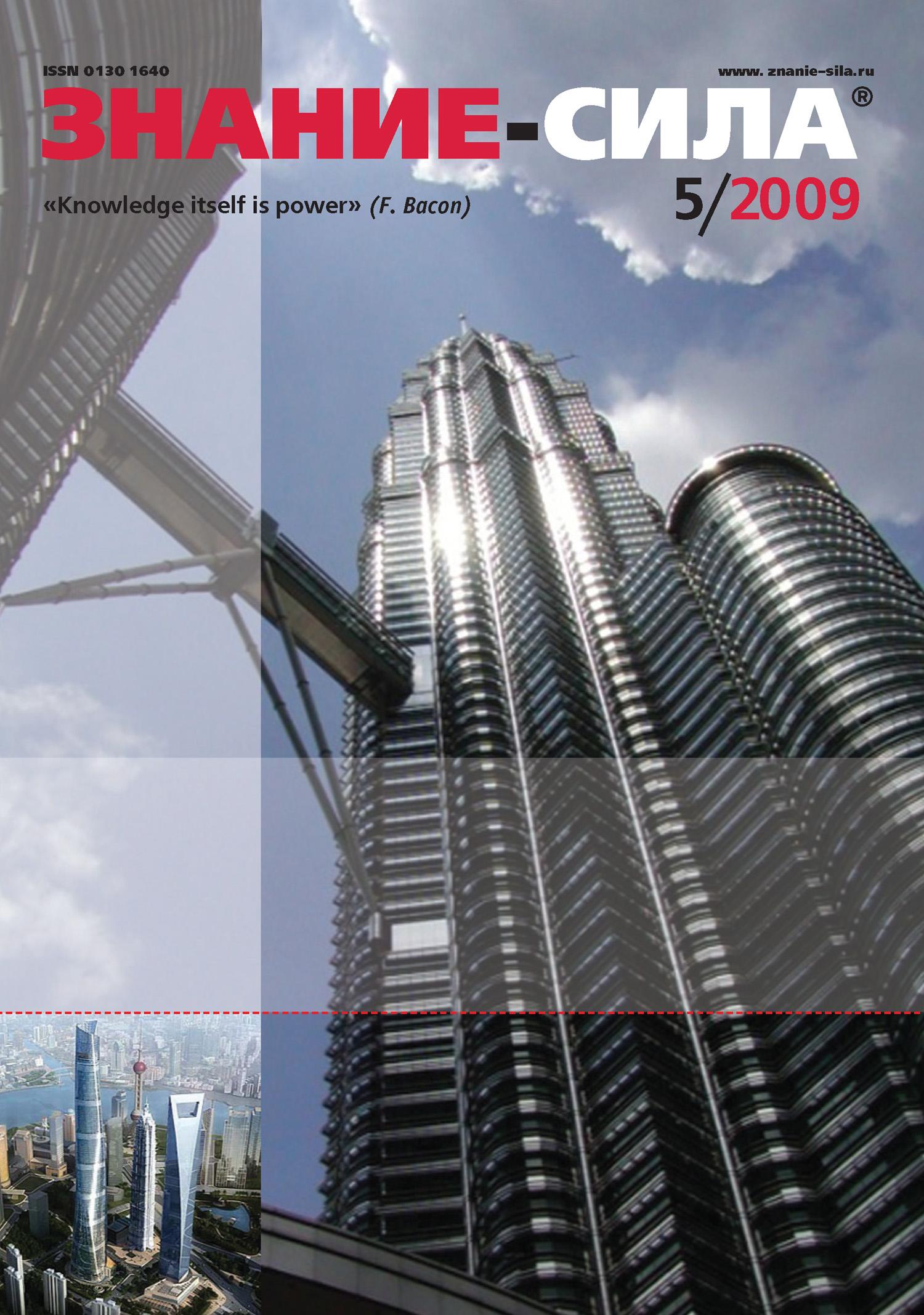 Отсутствует Журнал «Знание – сила» №5/2009 отсутствует журнал знание – сила 3 2009