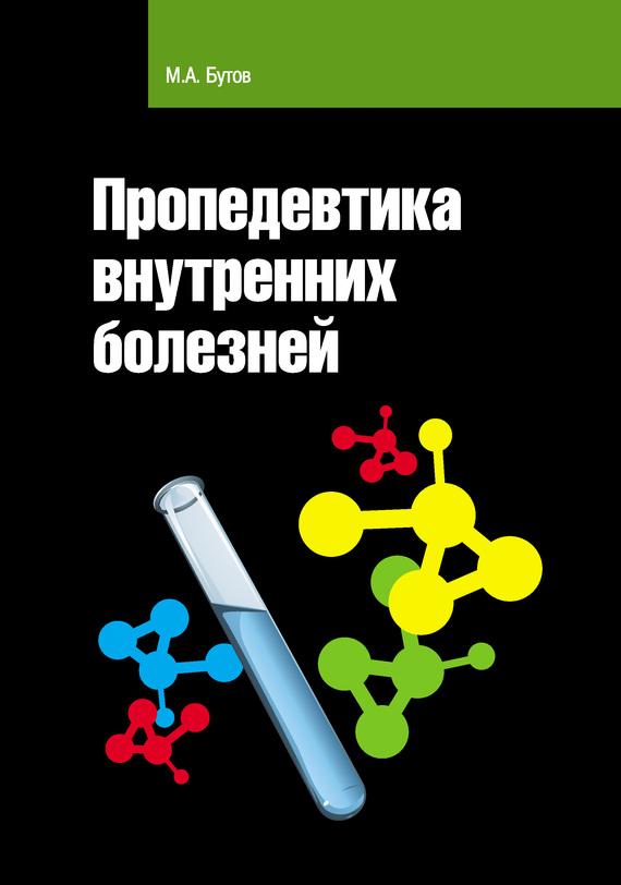 Михаил Бутов Пропедевтика внутренних болезней а ю яковлева пропедевтика внутренних болезней
