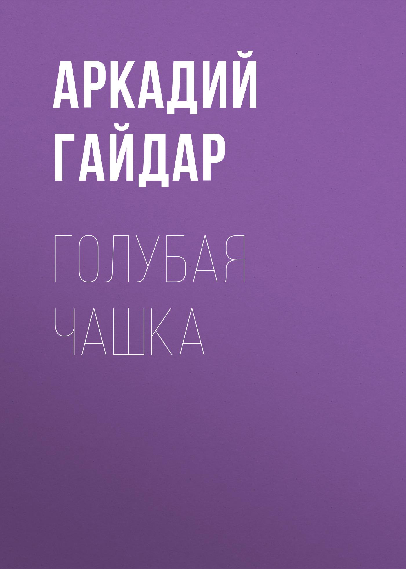 golubaya chashka