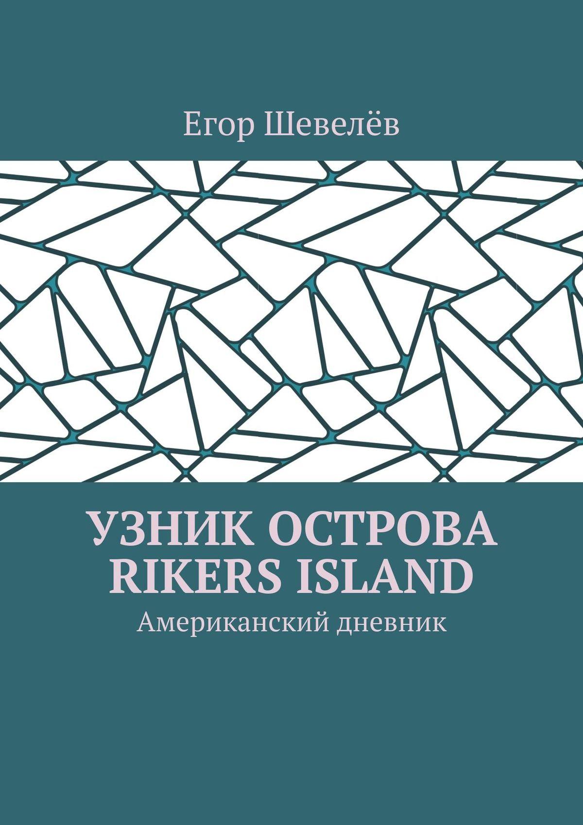 uznik ostrova rikers island amerikanskiy dnevnik