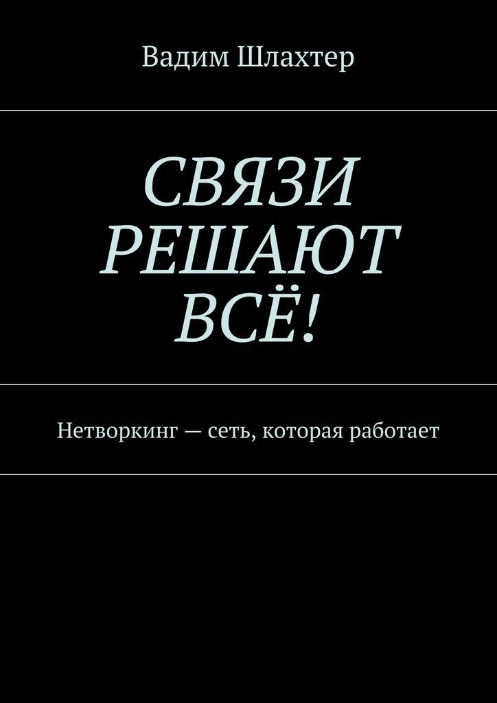 Фото - Вадим Шлахтер Связи решают всё! Нетворкинг – сеть, которая работает вадим шлахтер как стать плохим парнем
