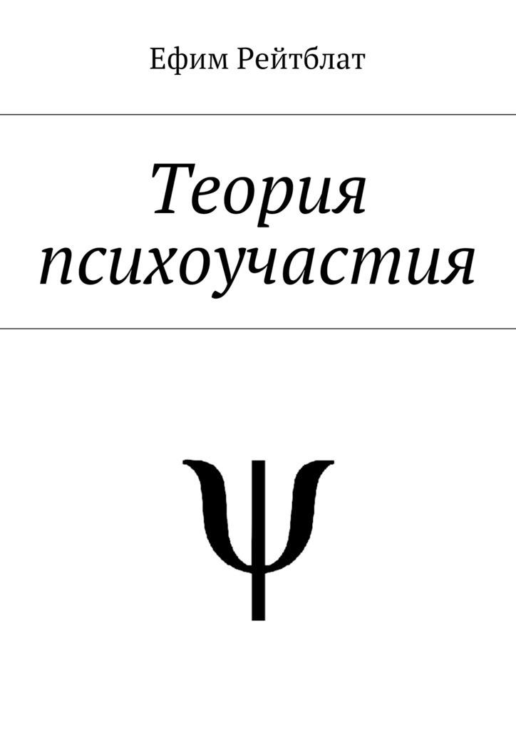 teoriya psikhouchastiya