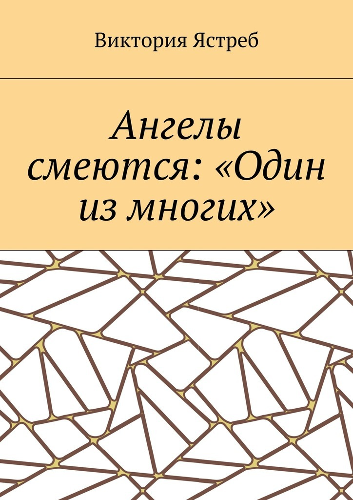 Виктория Юрьевна Ястреб Ангелы смеются: «Один измногих» икона иисус христос