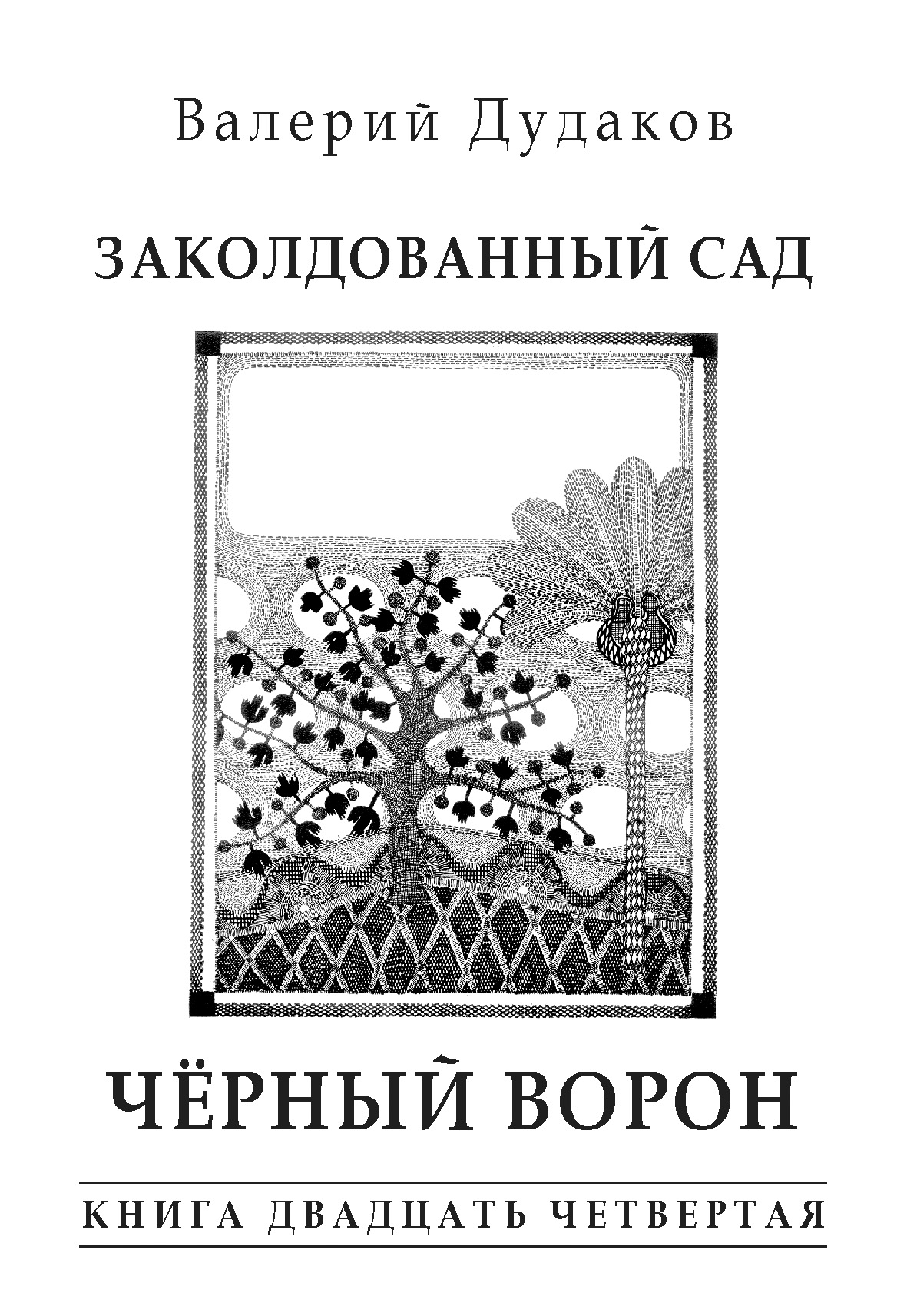 Валерий Дудаков Заколдованный сад. Черный ворон