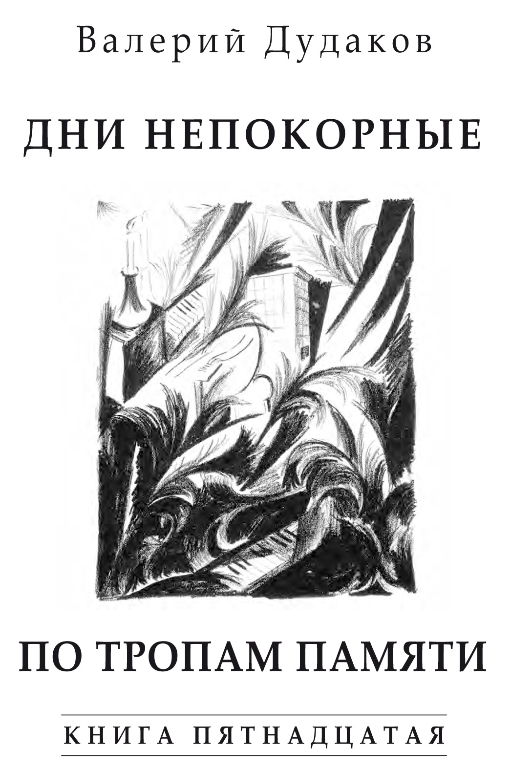 Валерий Дудаков Дни непокорные. По тропам памяти валерий дудаков мои 66