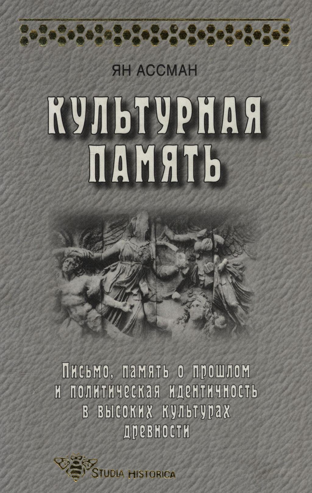 Ян Ассман Культурная память. Письмо, память о прошлом и политическая идентичность в высоких культурах древности кумакшев в к память