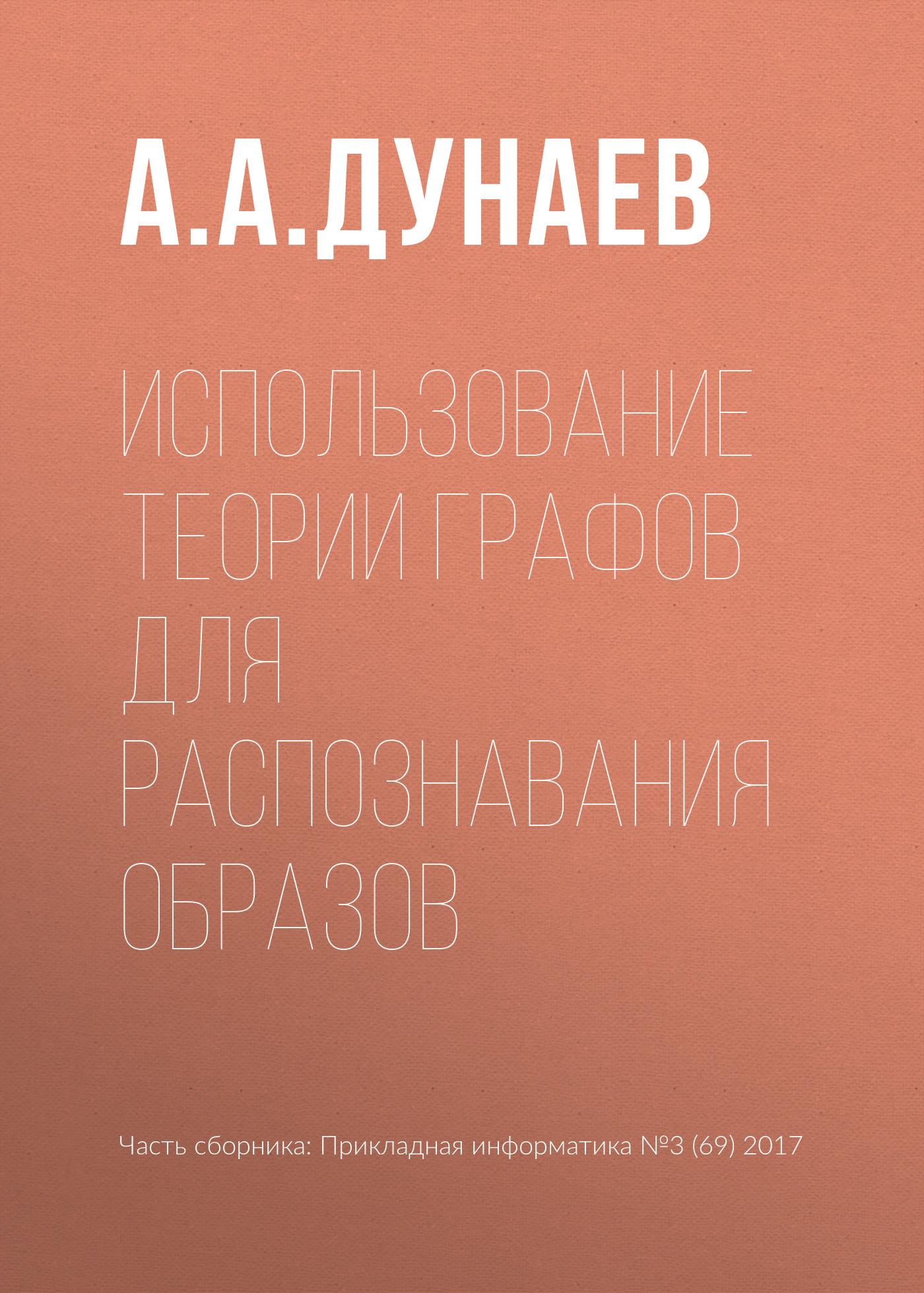 А. А. Дунаев Использование теории графов для распознавания образов