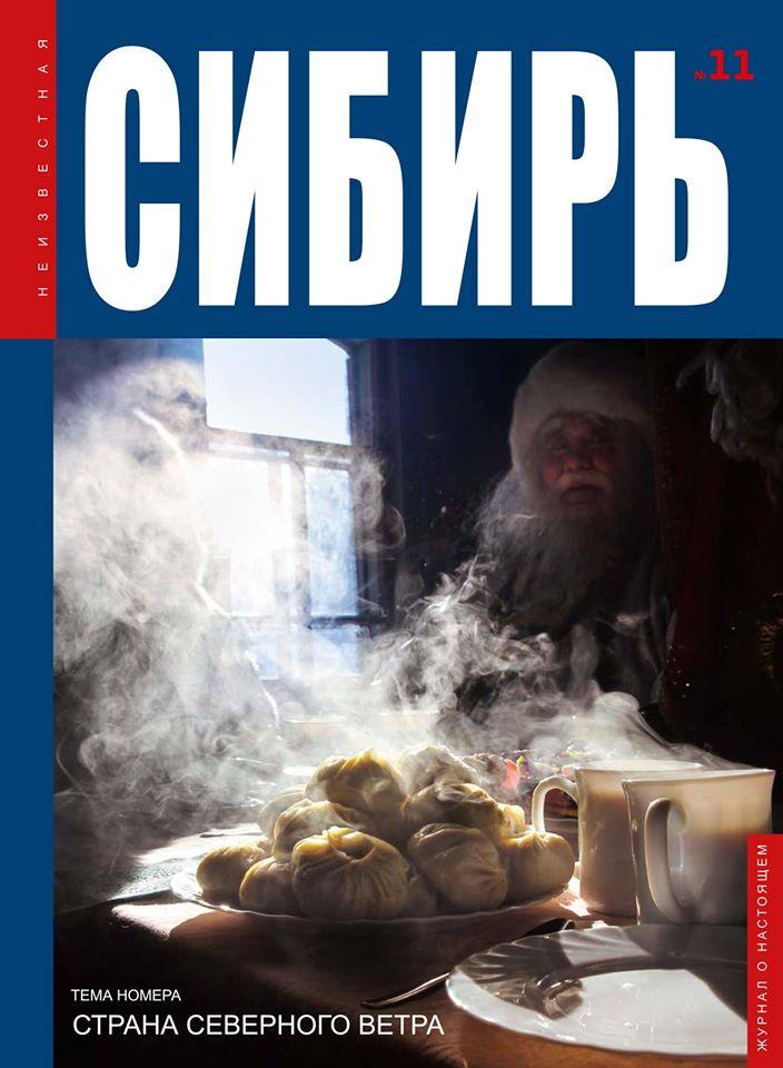 Коллектив авторов Неизвестная Сибирь №11 коллектив авторов неизвестная сибирь 1