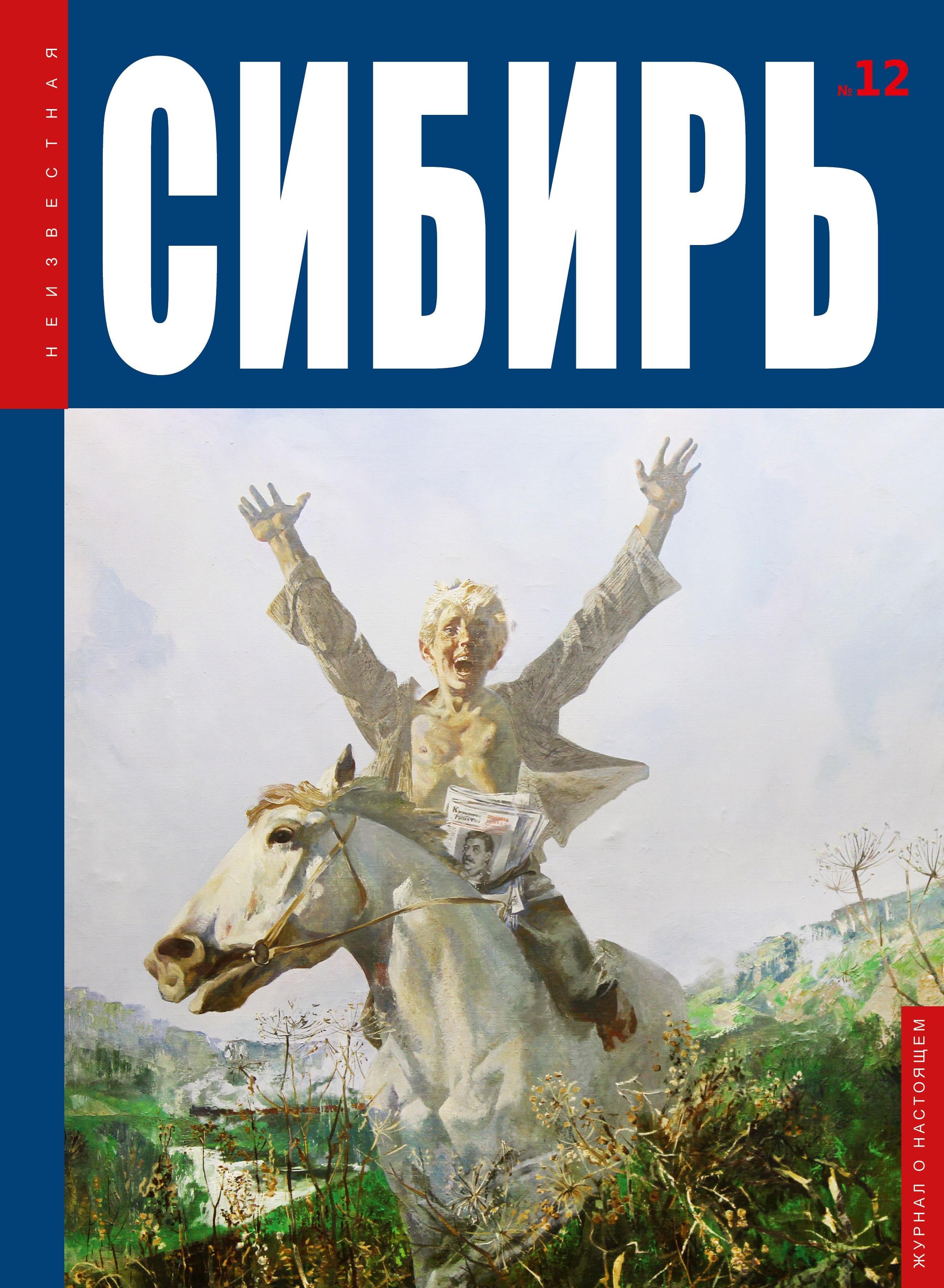 Коллектив авторов Неизвестная Сибирь №12 коллектив авторов неизвестная сибирь 1