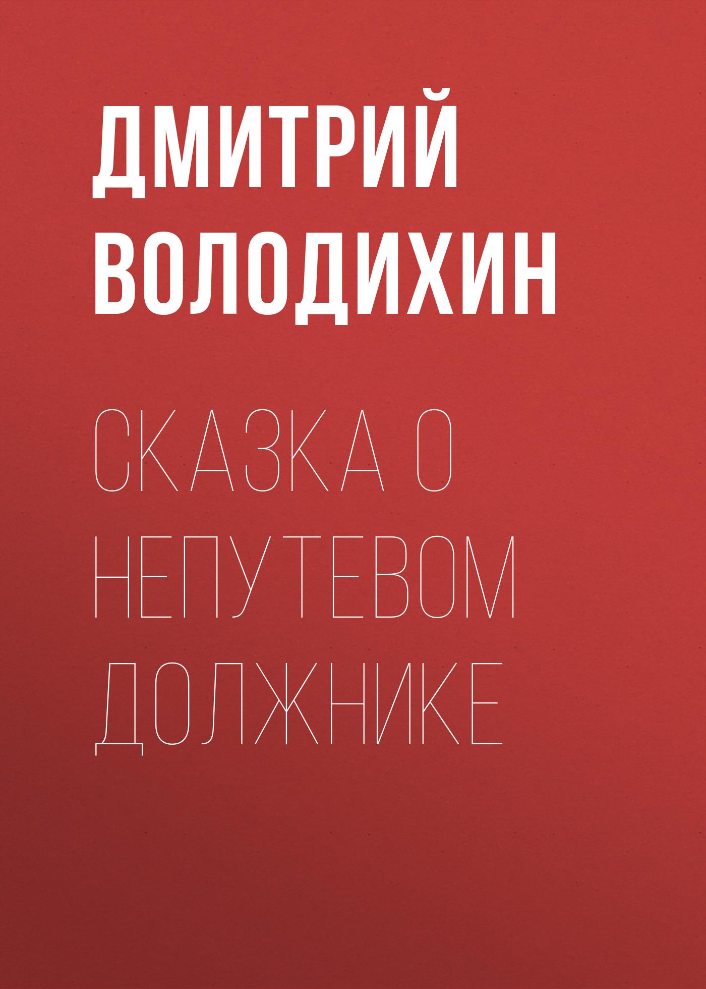 Дмитрий Володихин Сказка о непутевом должнике
