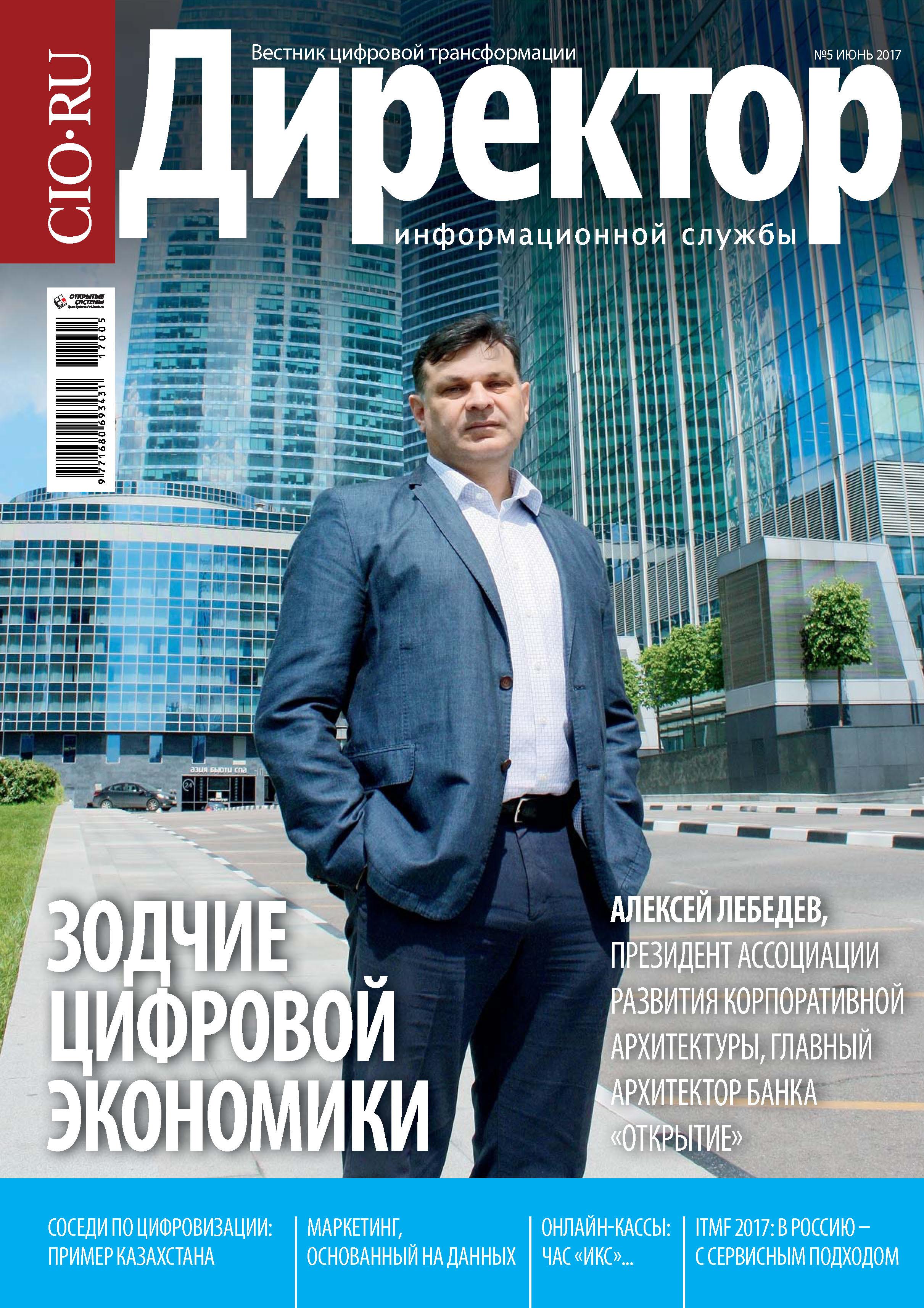 Открытые системы Директор информационной службы №05/2017